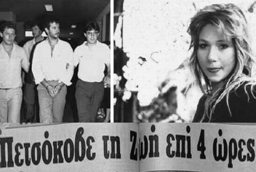 Υπόθεση Φραντζή, 30 χρόνια αργότερα