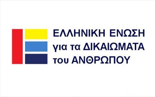Η Ελληνική Ένωση για τα Δικαιώματα του Ανθρώπου και του Πολίτη