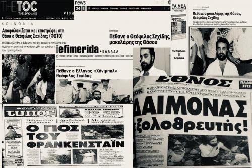 Θεόφιλος Σεχίδης: Πώς τα ΜΜΕ «κανιβάλισαν» την υπόθεση του «κανίβαλου που άκουγε Τσαϊκόφσκι»