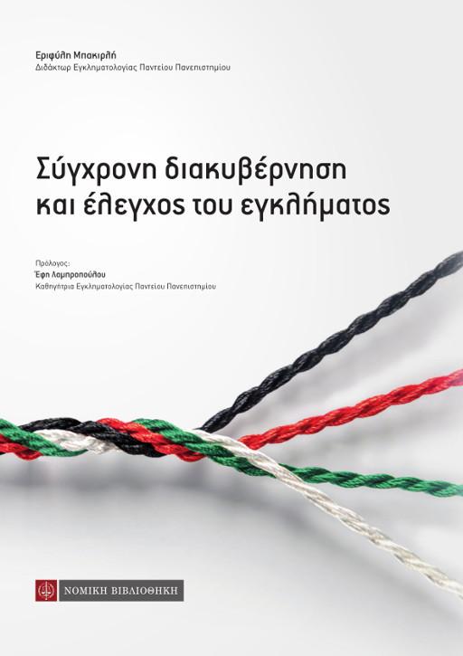 Βιβλιοπαρουσίαση: «Σύγχρονη Διακυβέρνηση & Έλεγχος του Εγκλήματος»